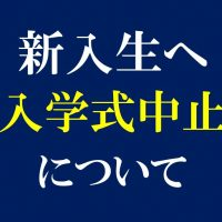 入学式中止のお知らせ