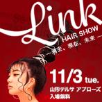 山美祭2020ヘアショー「Link」開催について